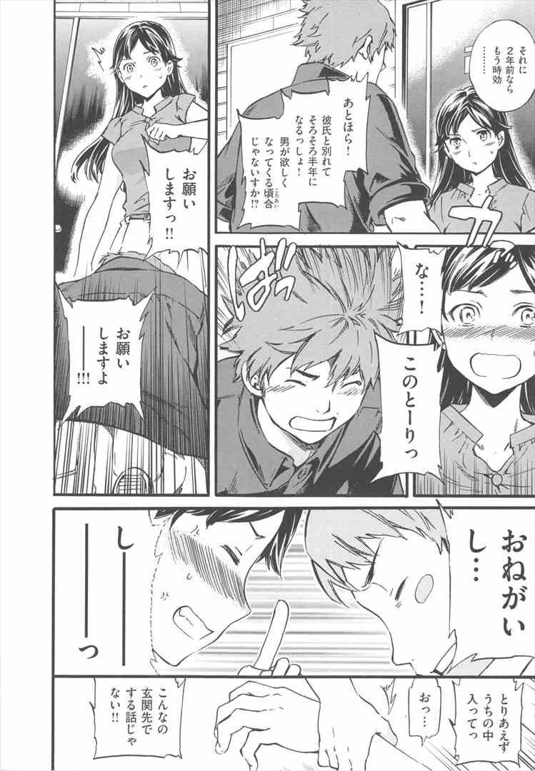 【エロ漫画・エロ同人】ちっぱい彼女がヤキモチ焼くとエッチの時反応がいいw盛り上がって中出しセックスしちゃってるけどwww (112)
