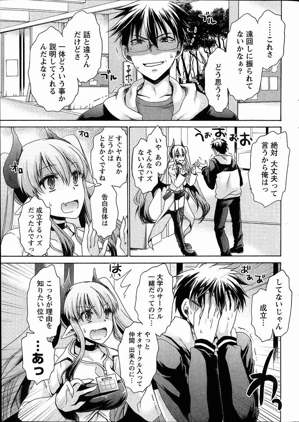 【エロ漫画・エロ同人】ちっぱいの先輩が誘惑してきてフェラチオして来たンゴwww (3)