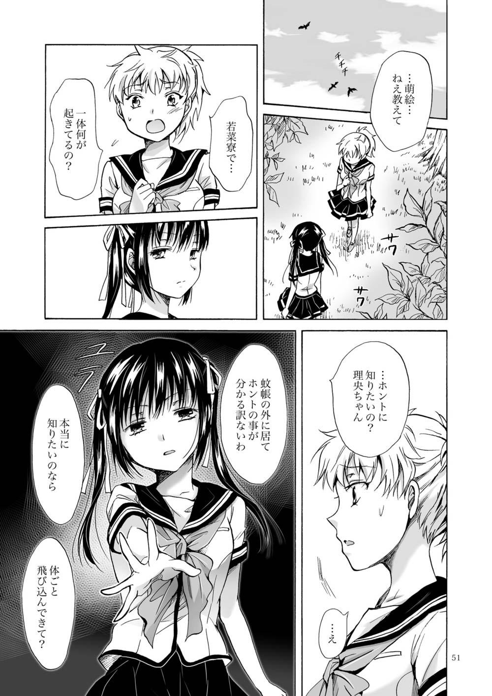 【エロ漫画・エロ同人誌】大好きな先輩が手に入らないからSに目覚めたちっぱい女子校生www (50)