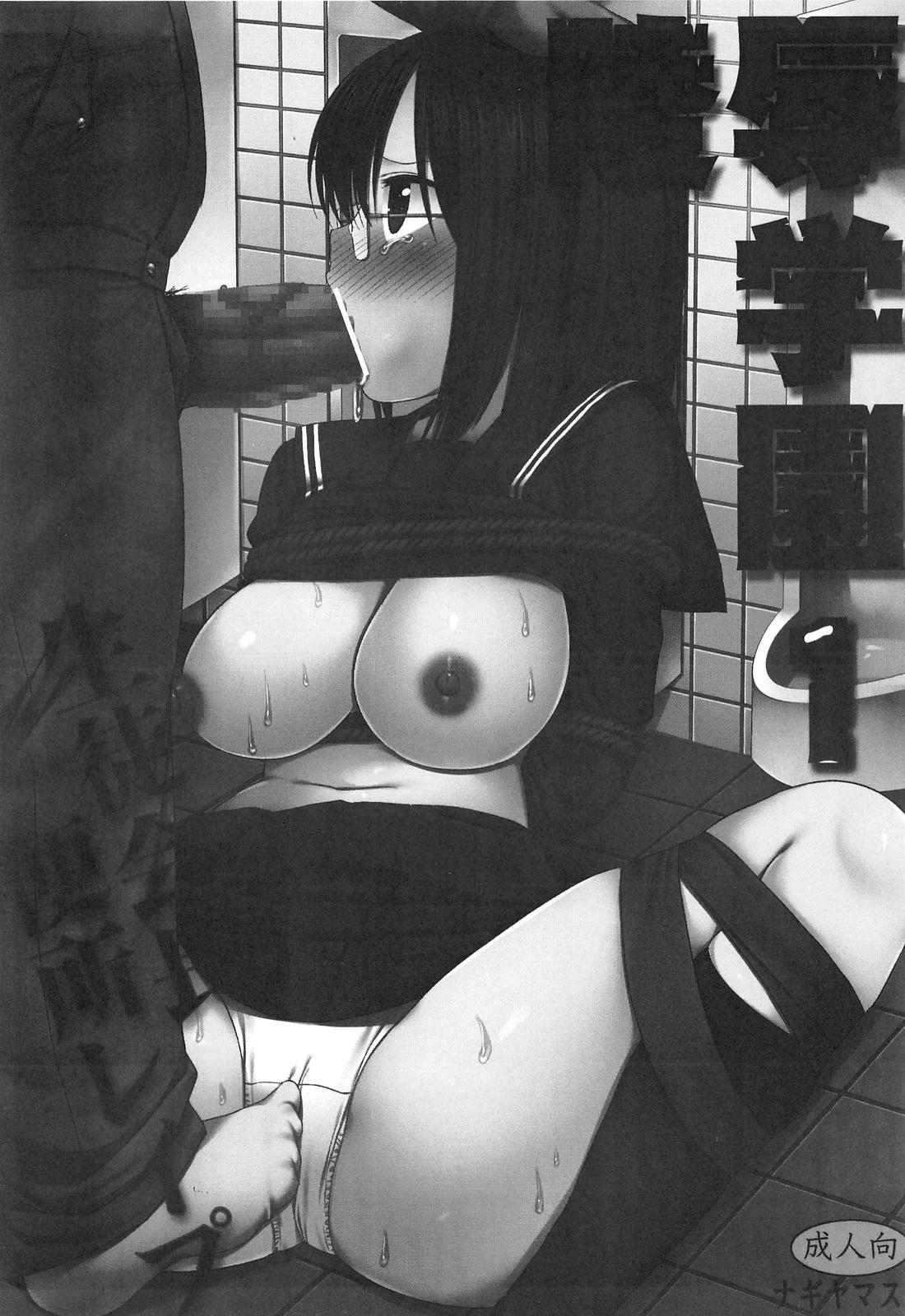 【エロ漫画・エロ同人】巨乳女子校生がゲスな用務員にオナニー写真撮られてエッチ強要されてるwフェラチオで口内射精され拘束されたら陵辱レイプで中出しセックスされちゃったwww