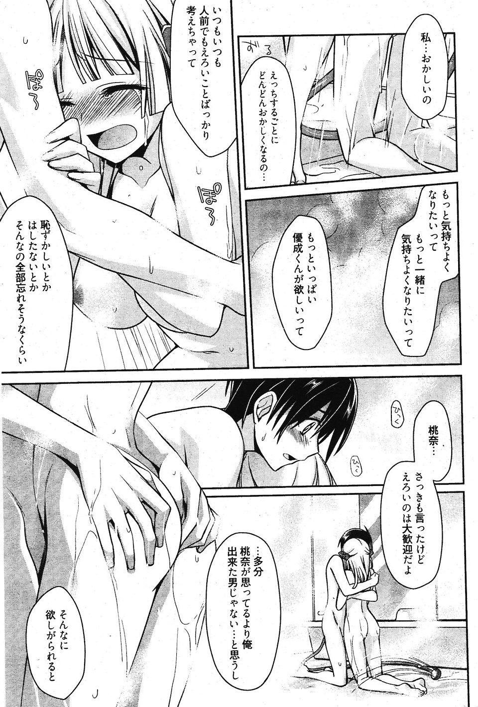 【エロ漫画・エロ同人】巨乳娘が彼氏と生ハメしたくてしょうがなくなってるw安全日教えてもらって彼氏と中出しセックスして幸せいっぱいwww (9)