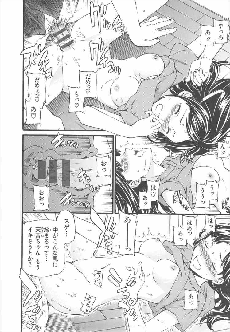 【エロ漫画・エロ同人】ちっぱい彼女がヤキモチ焼くとエッチの時反応がいいw盛り上がって中出しセックスしちゃってるけどwww (124)