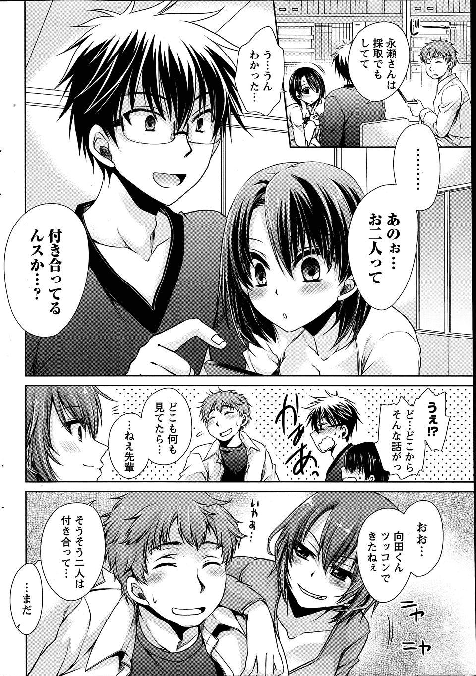 【エロ漫画・エロ同人】好きだった巨乳娘と付き合うようになってドキドキ初エッチwww (4)