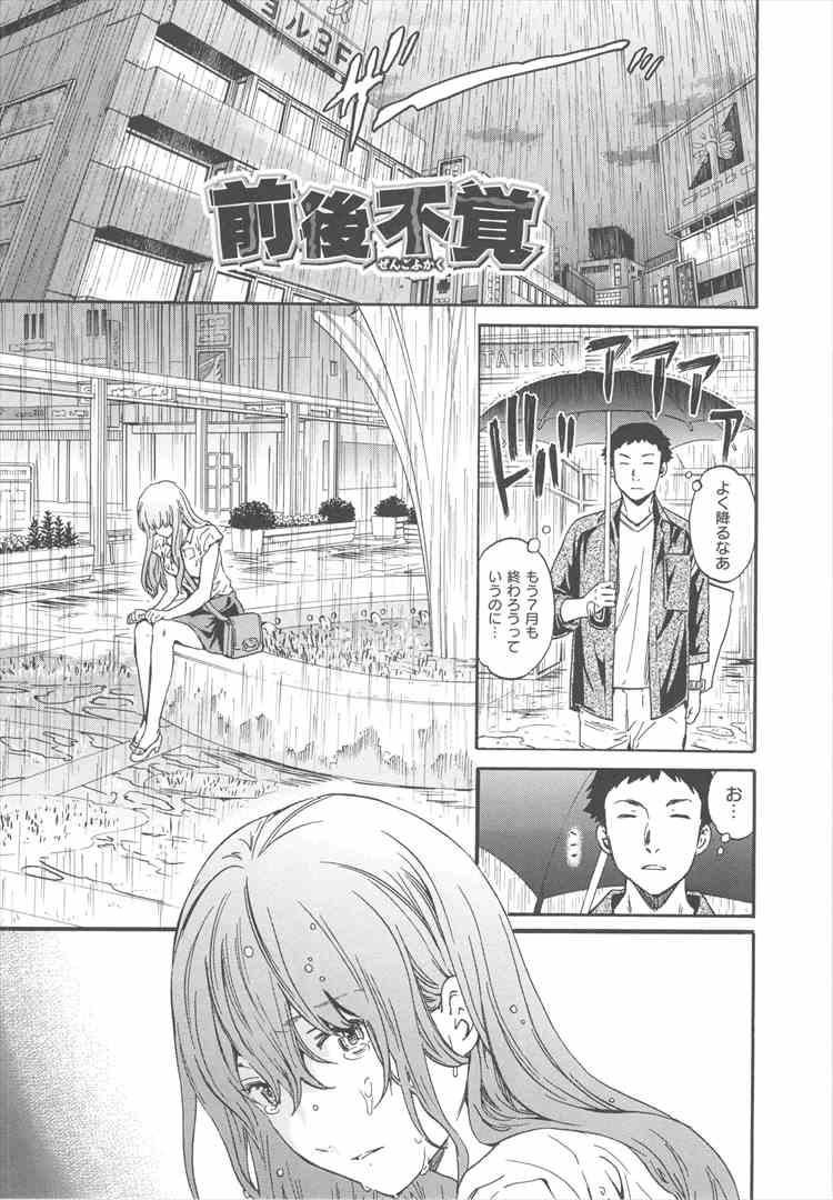 【エロ漫画・エロ同人】ちっぱい彼女がヤキモチ焼くとエッチの時反応がいいw盛り上がって中出しセックスしちゃってるけどwww (165)