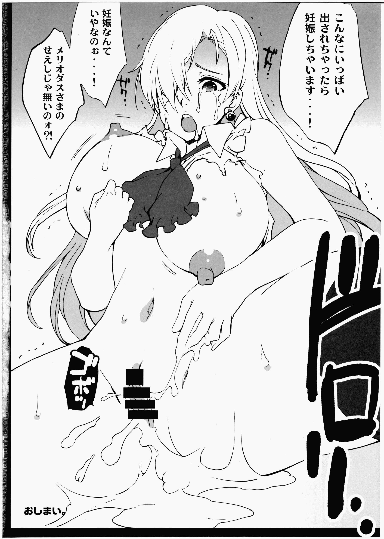 【七つの大罪 エロ漫画・エロ同人誌】ふたなりディアンヌがキングのアナル処女を奪ってエリザベスは母乳出しながらイくやつwwwww (19)