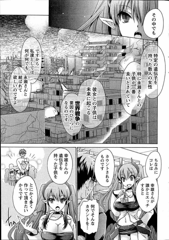 【エロ漫画・エロ同人】ちっぱいの先輩が誘惑してきてフェラチオして来たンゴwww (7)