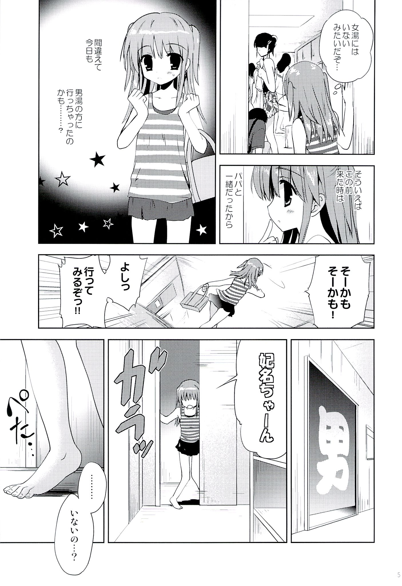 ひなちゃんとおふろやさん (4)