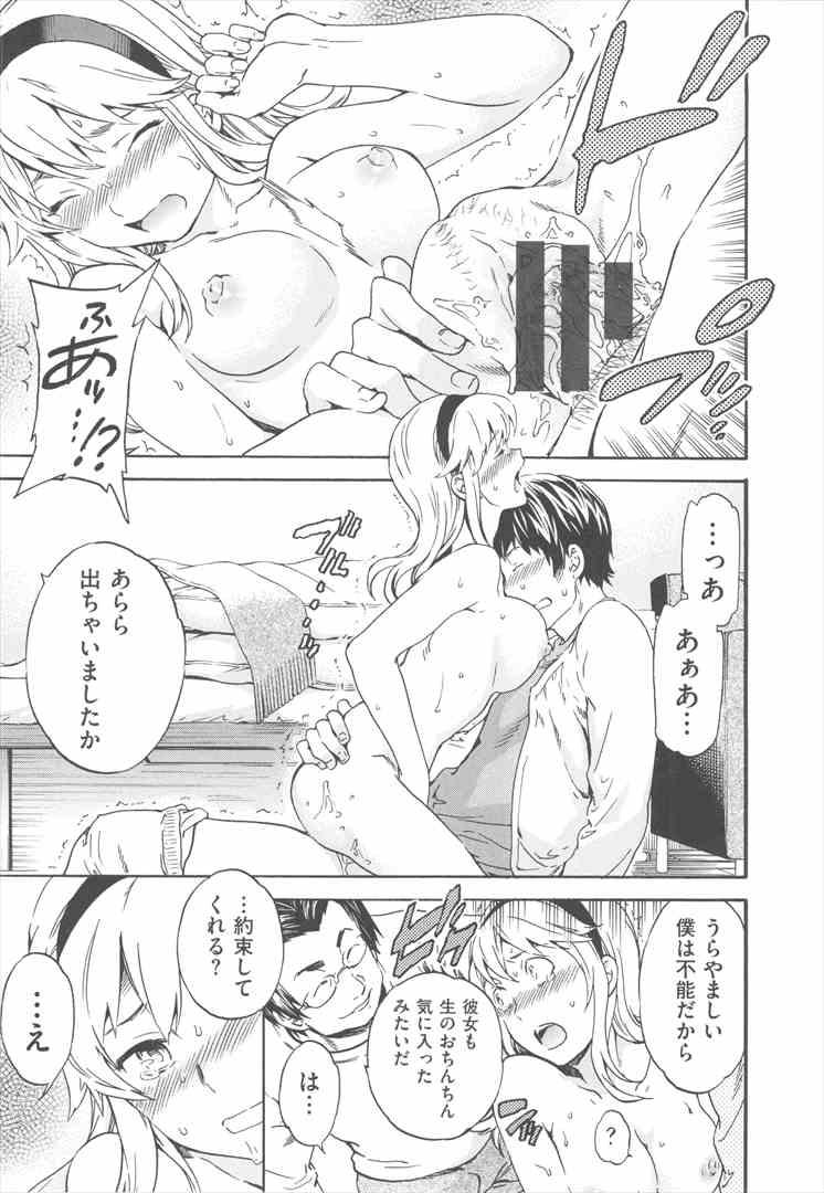 【エロ漫画・エロ同人】ちっぱい彼女がヤキモチ焼くとエッチの時反応がいいw盛り上がって中出しセックスしちゃってるけどwww (145)