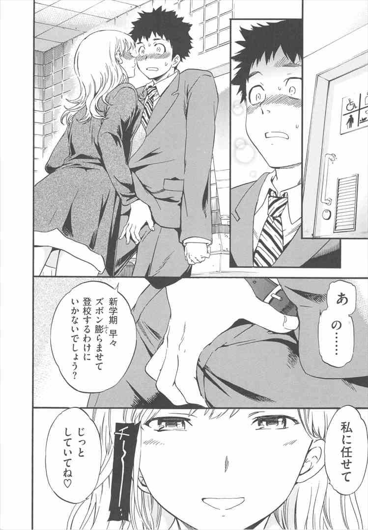 【エロ漫画・エロ同人】ちっぱい彼女がヤキモチ焼くとエッチの時反応がいいw盛り上がって中出しセックスしちゃってるけどwww (152)