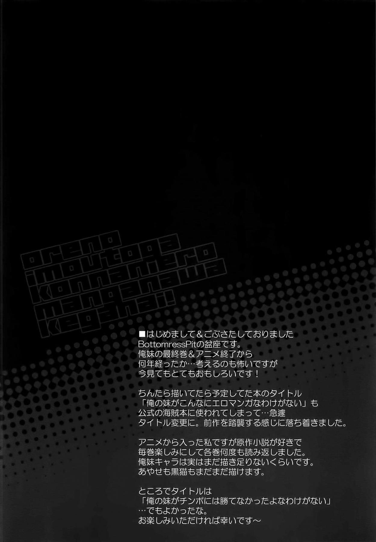 あやせと黒猫のコスプレぶっかけ撮影会と高坂兄妹のアナルセックスからの妹メス奴隷wwwwww【俺妹 エロ漫画・同人誌】 (6)