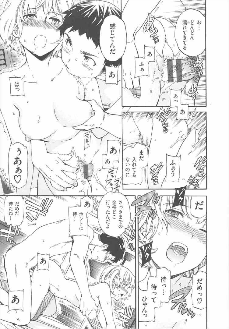 【エロ漫画・エロ同人】ちっぱい彼女がヤキモチ焼くとエッチの時反応がいいw盛り上がって中出しセックスしちゃってるけどwww (193)