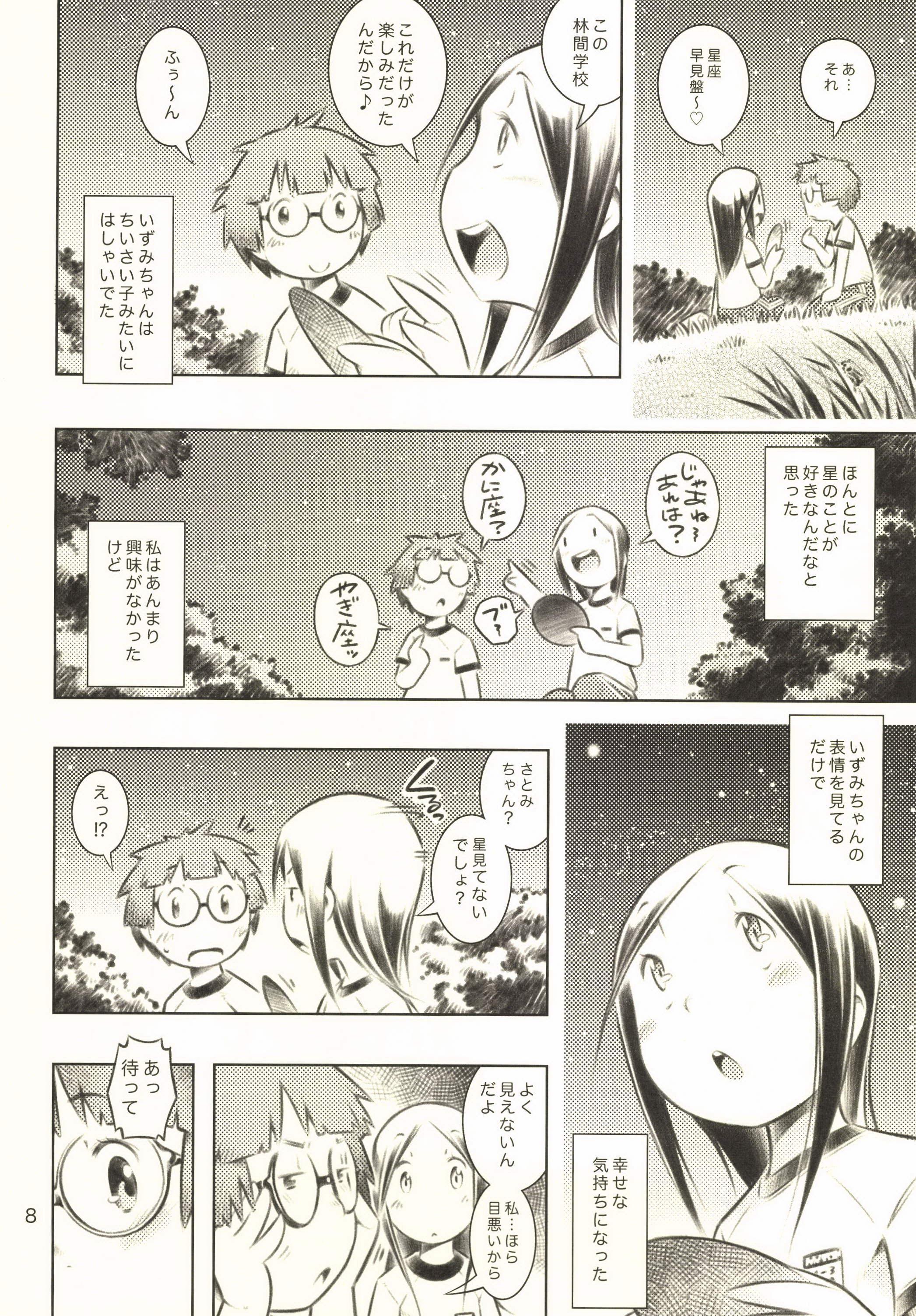 【エロ漫画・エロ同人】貧乳ロリ少女が林間学校で出会った少女にエッチ教えられてるwオナニー教えられアナルの気持ち良さもレズセックスもねwww ふゆの星座 (7)
