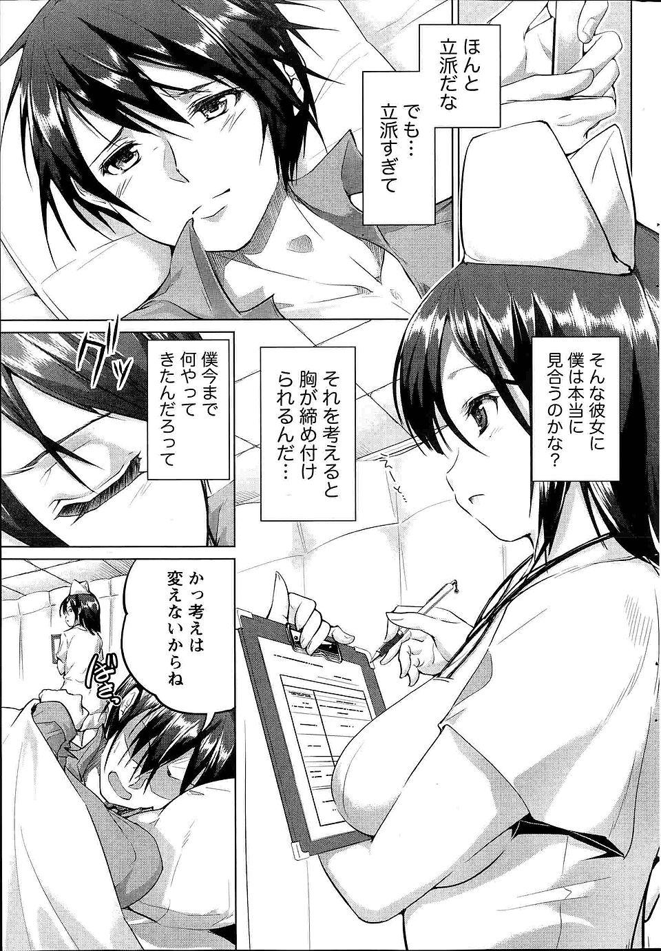 【エロ漫画・エロ同人誌】巨乳でナースの彼女と別れ話してたら虫垂炎になって入院しちゃったw夜に彼女がやって来て謝ったら仲直りのラブラブセックス開始www (5)