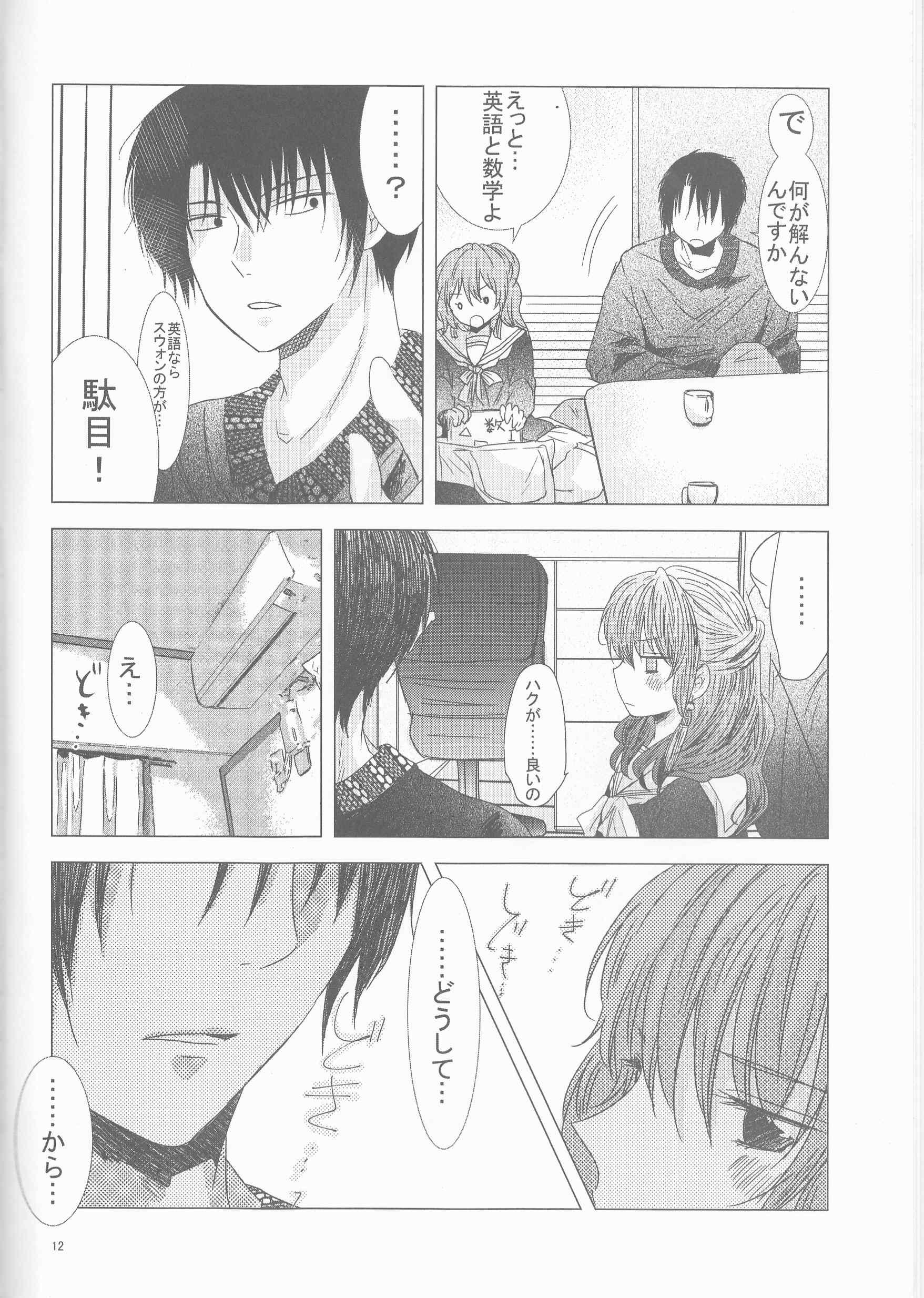 教えて STUDY (暁のヨナ) (12)