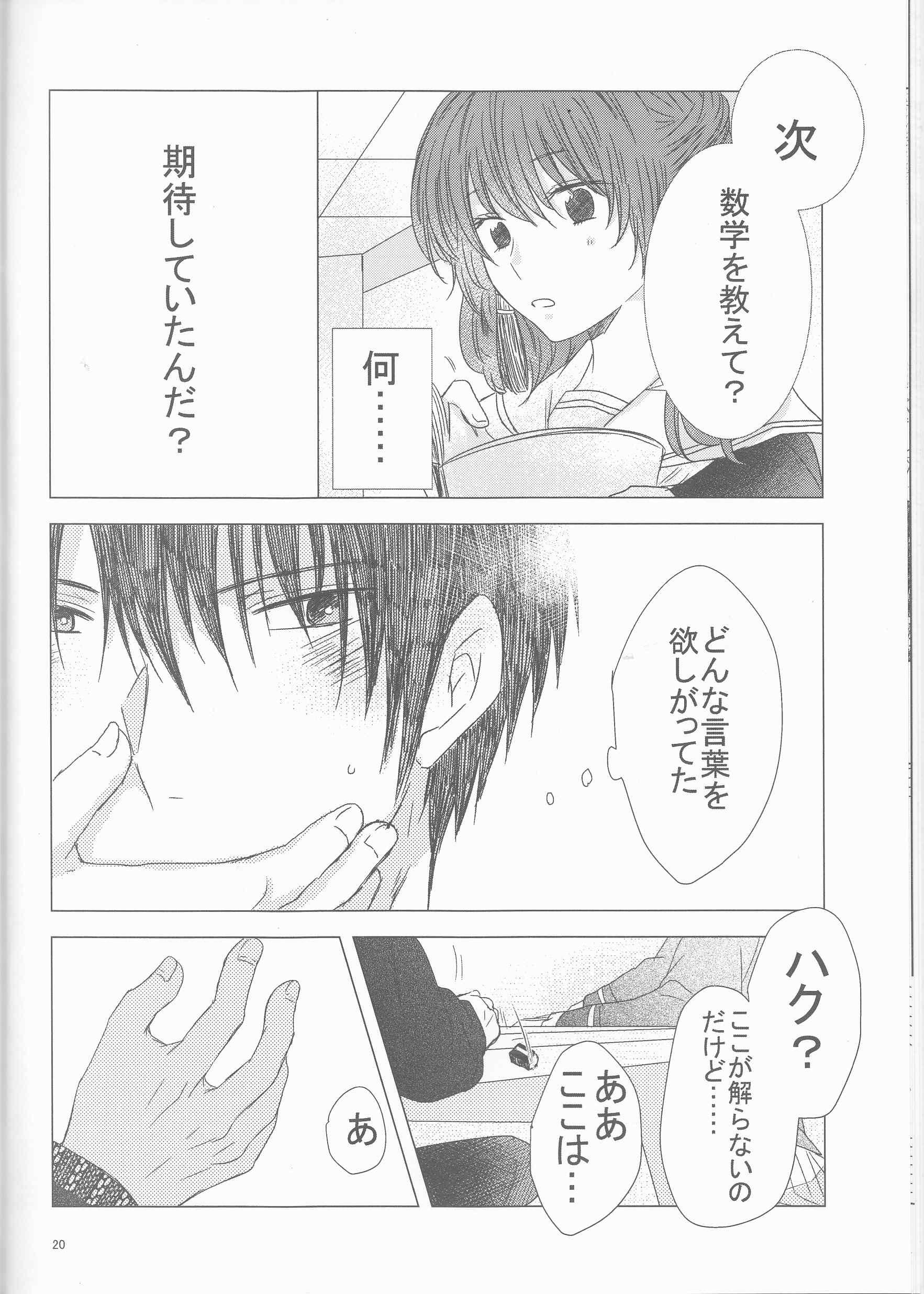 教えて STUDY (暁のヨナ) (20)