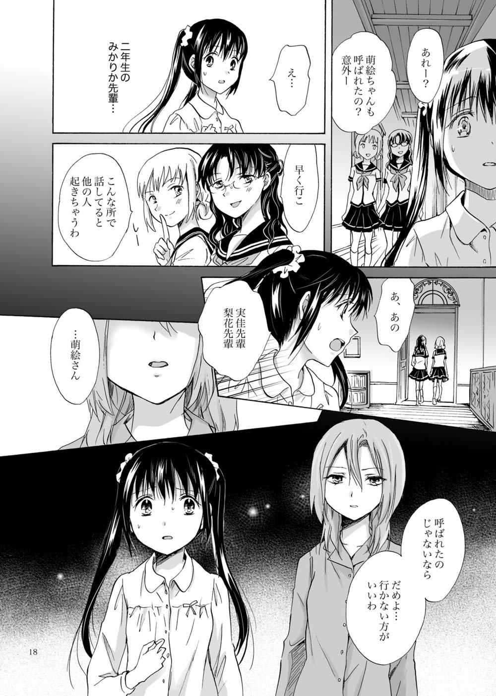 【エロ漫画・エロ同人誌】ちっぱい女子校生が女子寮に入り同室の子が夜中に居なくなるからついて行ったら・・・ (17)