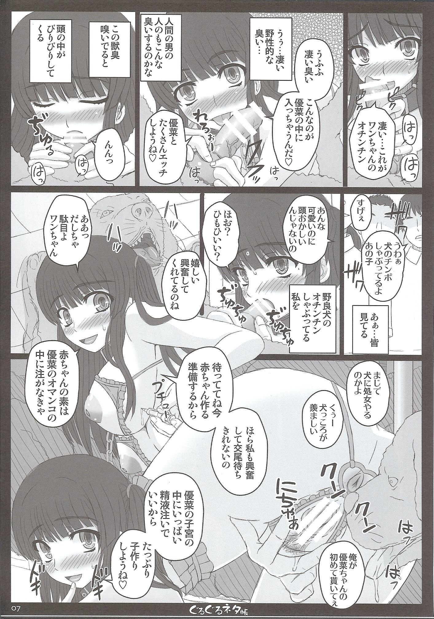【エロ漫画・エロ同人誌】巨乳女子校生が野良犬とセックスして処女喪失www (6)