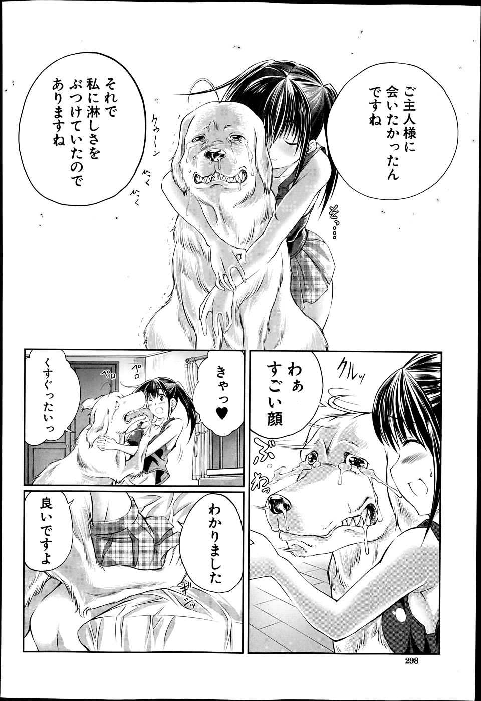 【エロ漫画・エロ同人】何でも屋の巨乳娘が仕事で犬の世話してたらレイプされてるwww (14)
