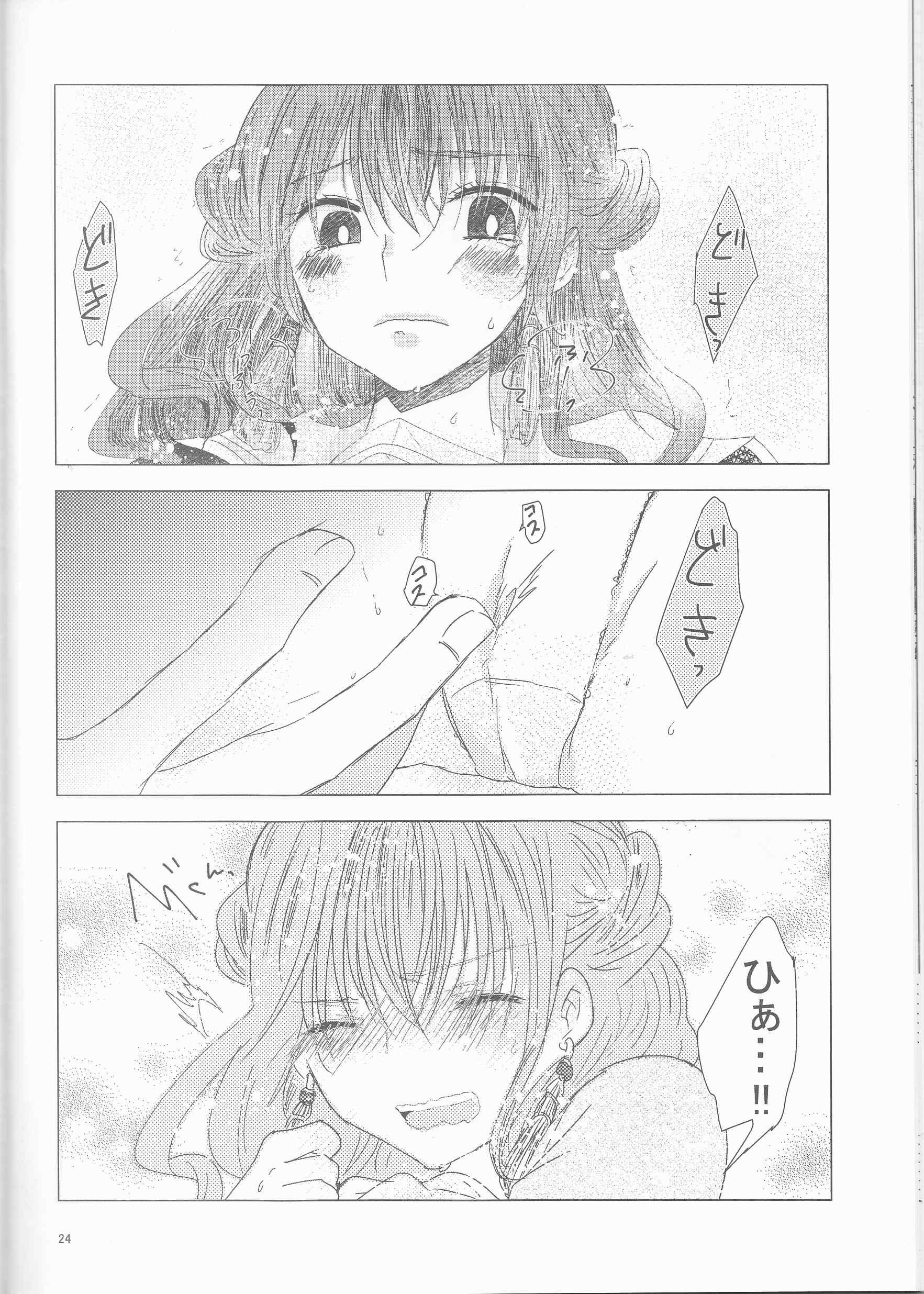教えて STUDY (暁のヨナ) (24)