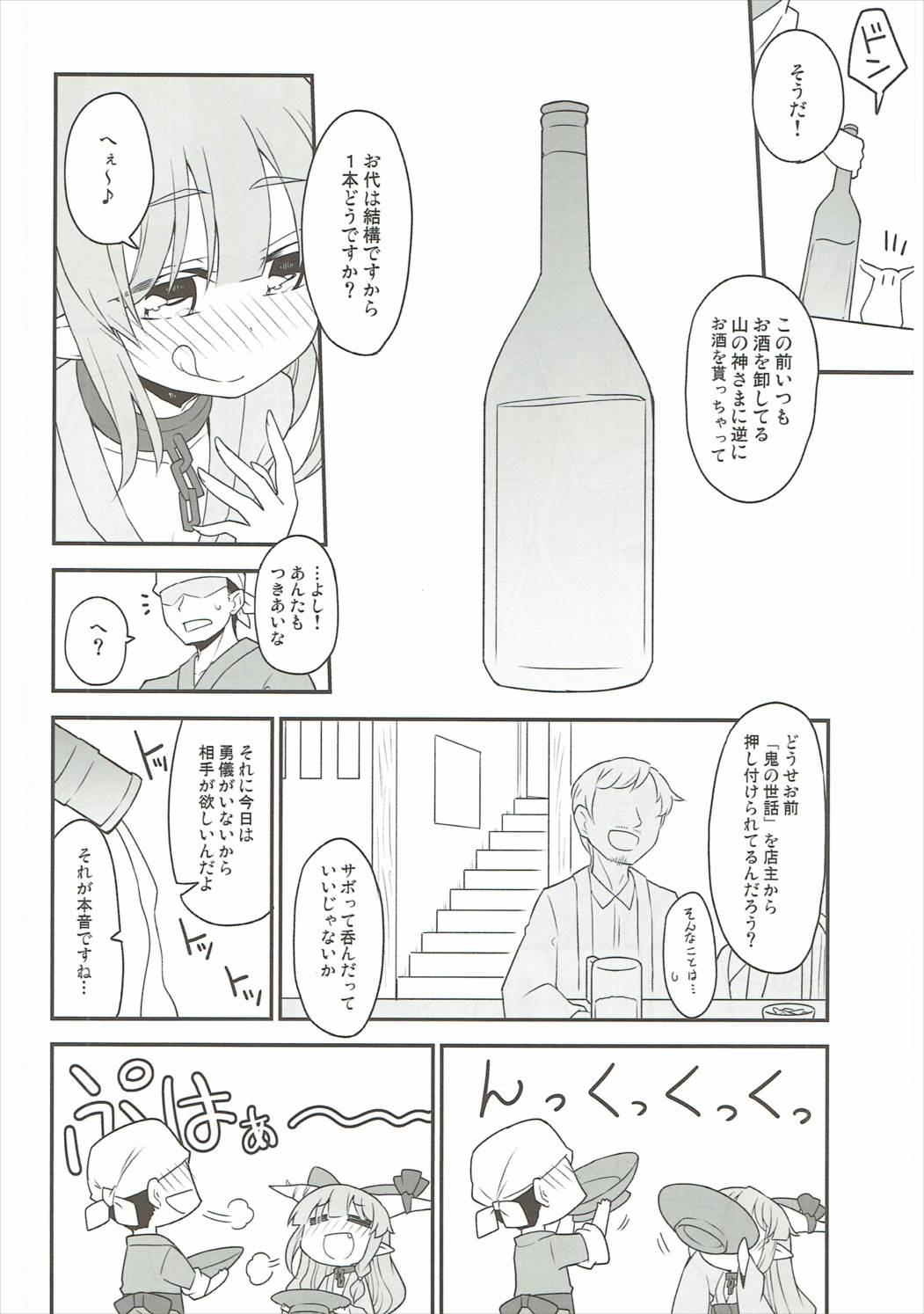 【東方 エロ漫画・エロ同人】特別な酒で力が入らなくなってるところを店員に脱がされてザーメン中出しwwwww (5)