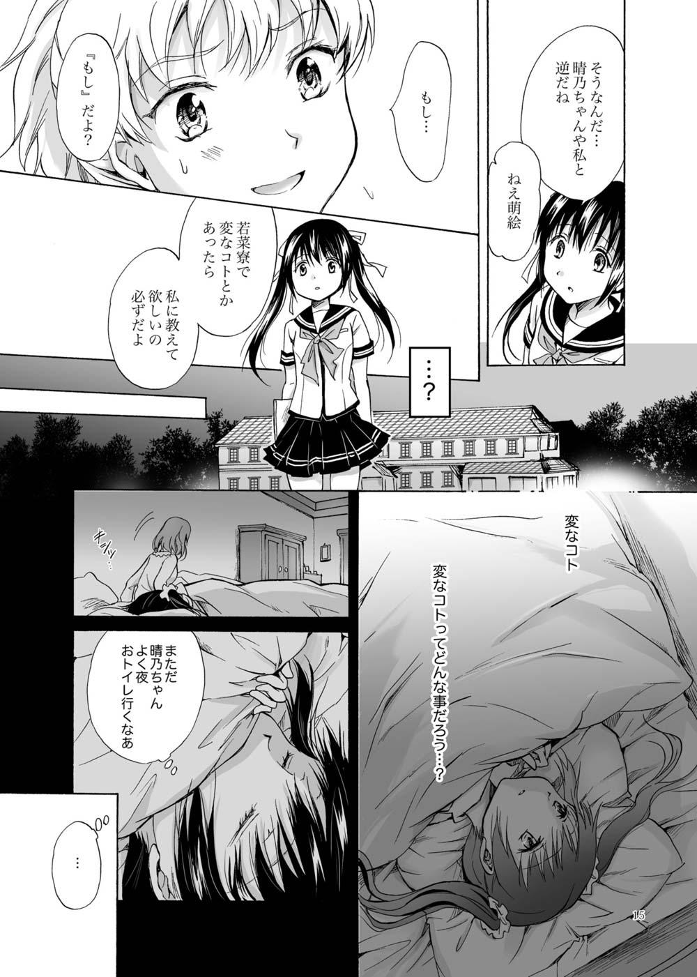 【エロ漫画・エロ同人誌】ちっぱい女子校生が女子寮に入り同室の子が夜中に居なくなるからついて行ったら・・・ (14)