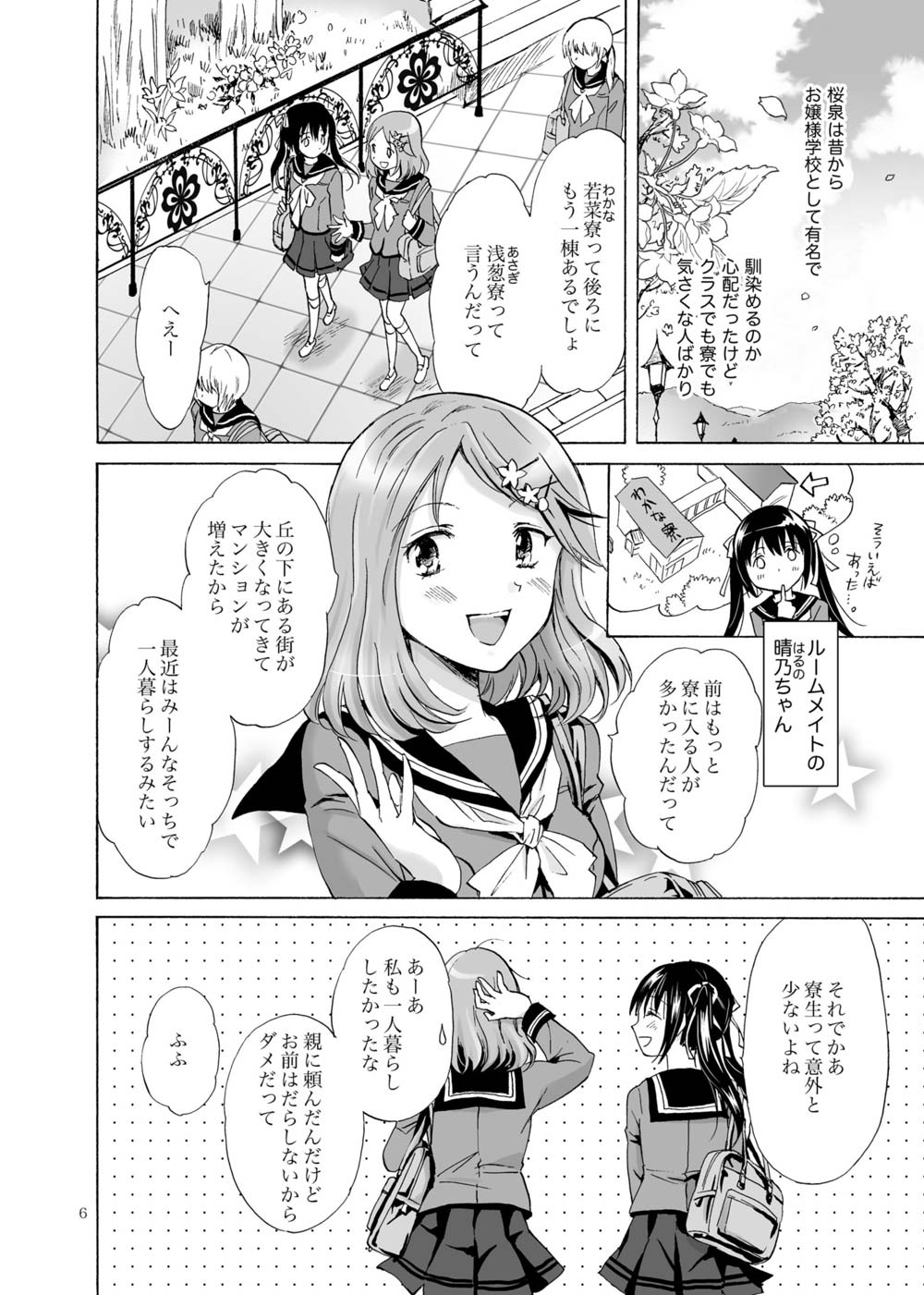 【エロ漫画・エロ同人誌】ちっぱい女子校生が女子寮に入り同室の子が夜中に居なくなるからついて行ったら・・・ (5)