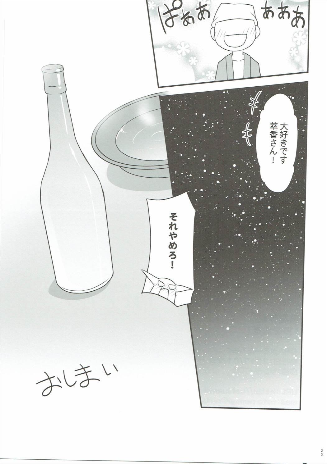 【東方 エロ漫画・エロ同人】特別な酒で力が入らなくなってるところを店員に脱がされてザーメン中出しwwwww (24)