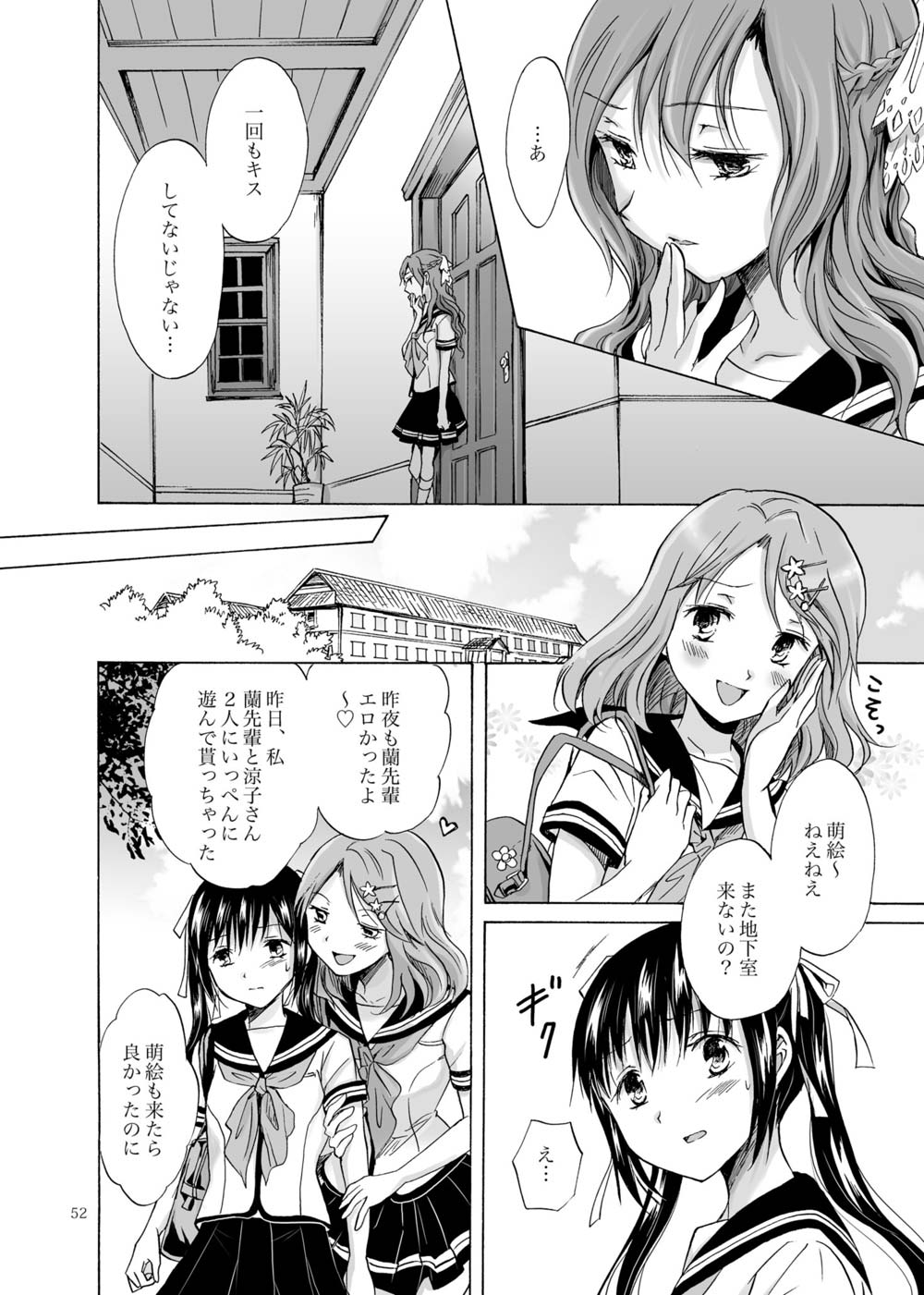 【エロ漫画・エロ同人誌】ちっぱい女子校生が女子寮に入り同室の子が夜中に居なくなるからついて行ったら・・・ (51)