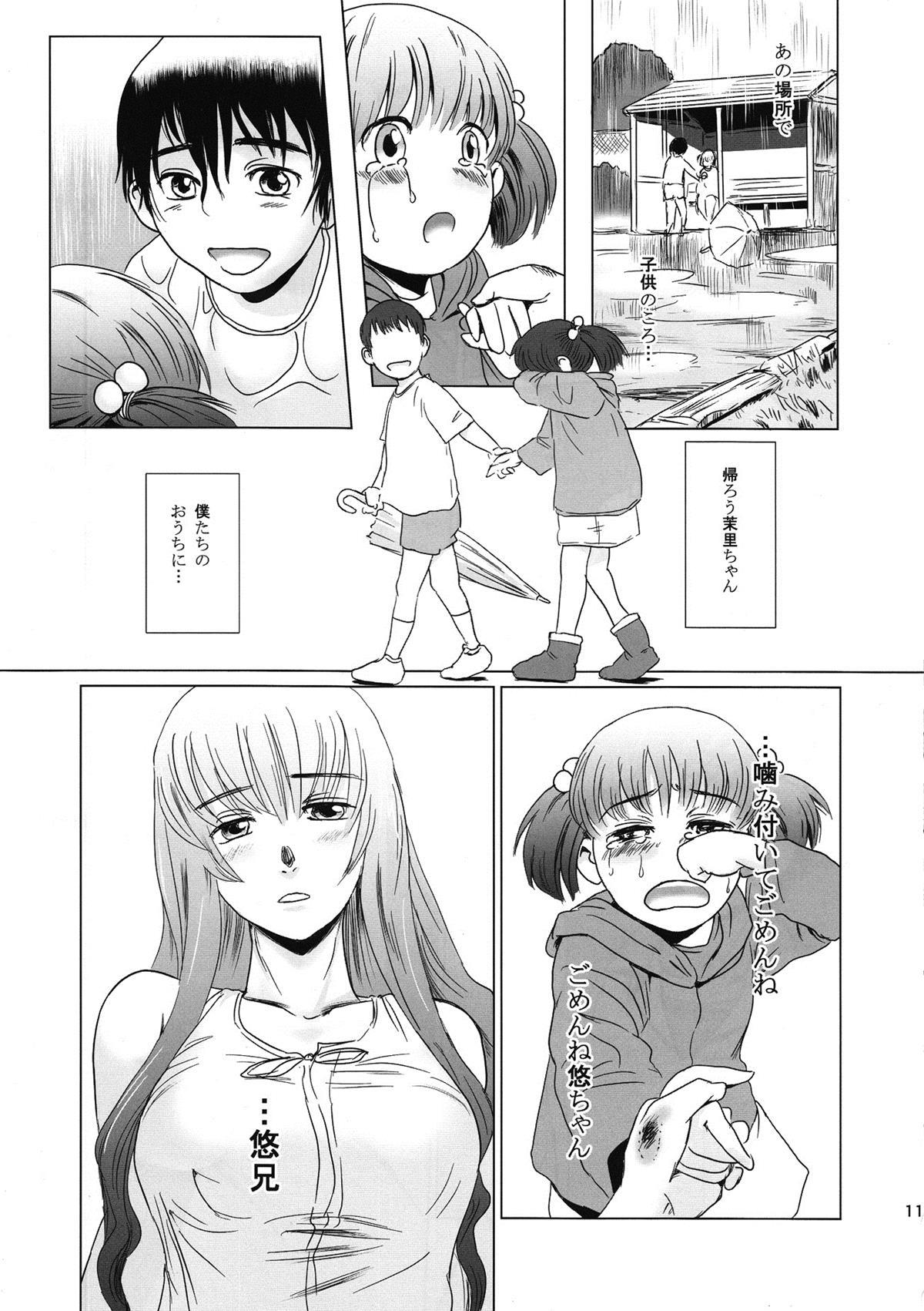 【エロ漫画・エロ同人】巨乳妹が他の男とエッチしてるのを知った兄が街を探してる間に妹は兄を忘れる為にセックスしまくってるwラブホ出て兄と会った妹が・・・ (10)