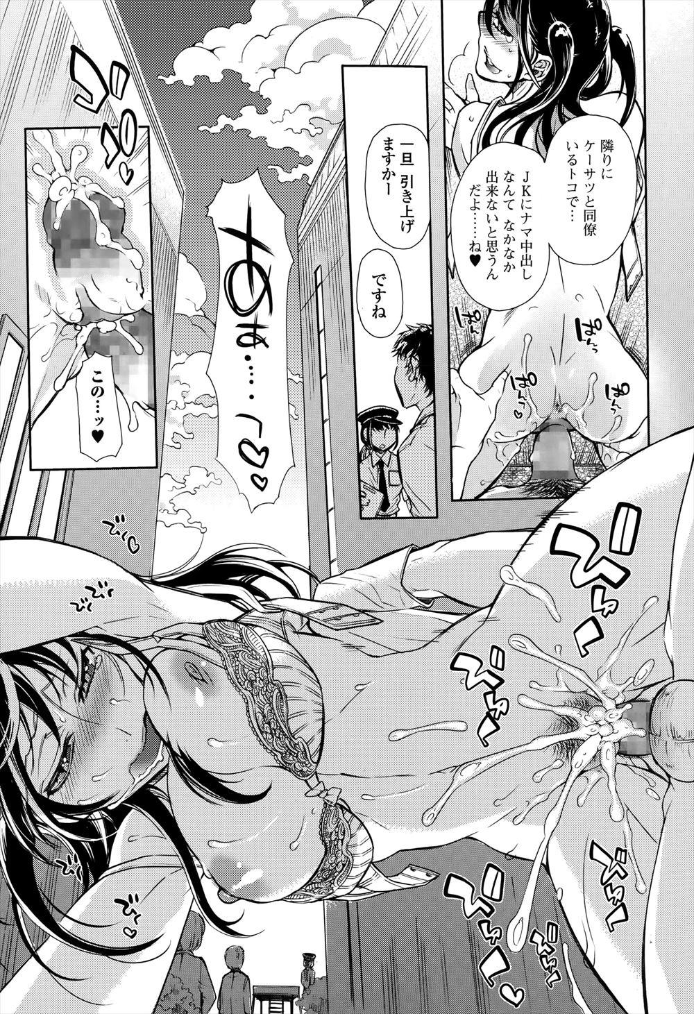 【エロ漫画・エロ同人】巨乳女子校生が学校の屋上で先生とセックスしてたらスカートが風に飛ばされて下に落ちたから露出状態で取りに行ってるw段々露出でエッチな気分になって来て大興奮でセックスwww (15)