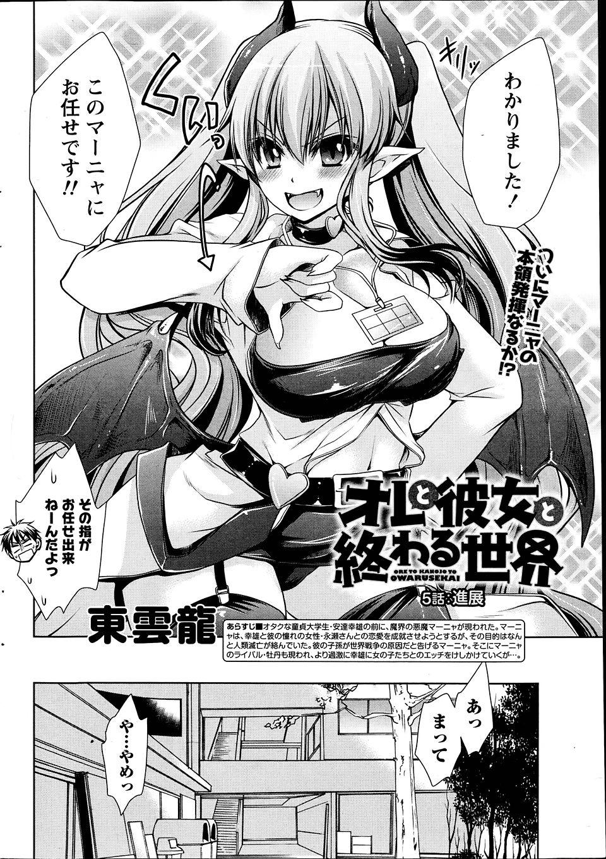【エロ漫画・エロ同人】好きだった巨乳娘と付き合うようになってドキドキ初エッチwww (2)