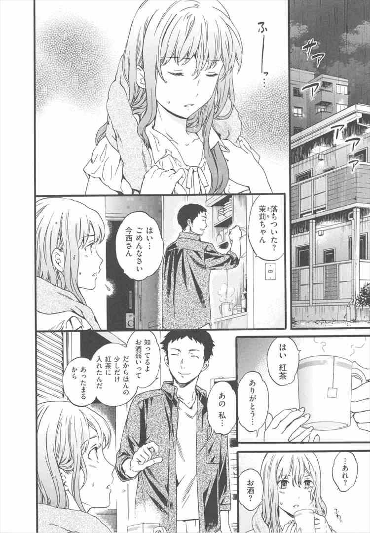 【エロ漫画・エロ同人】ちっぱい彼女がヤキモチ焼くとエッチの時反応がいいw盛り上がって中出しセックスしちゃってるけどwww (166)