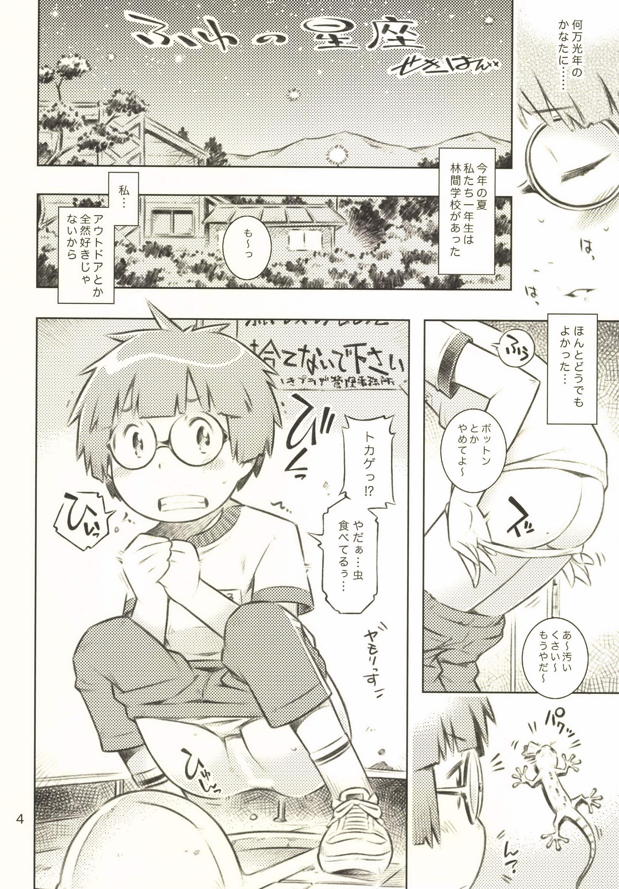 【エロ漫画・エロ同人】貧乳ロリ少女が林間学校で出会った少女にエッチ教えられてるwオナニー教えられアナルの気持ち良さもレズセックスもねwww ふゆの星座 (3)