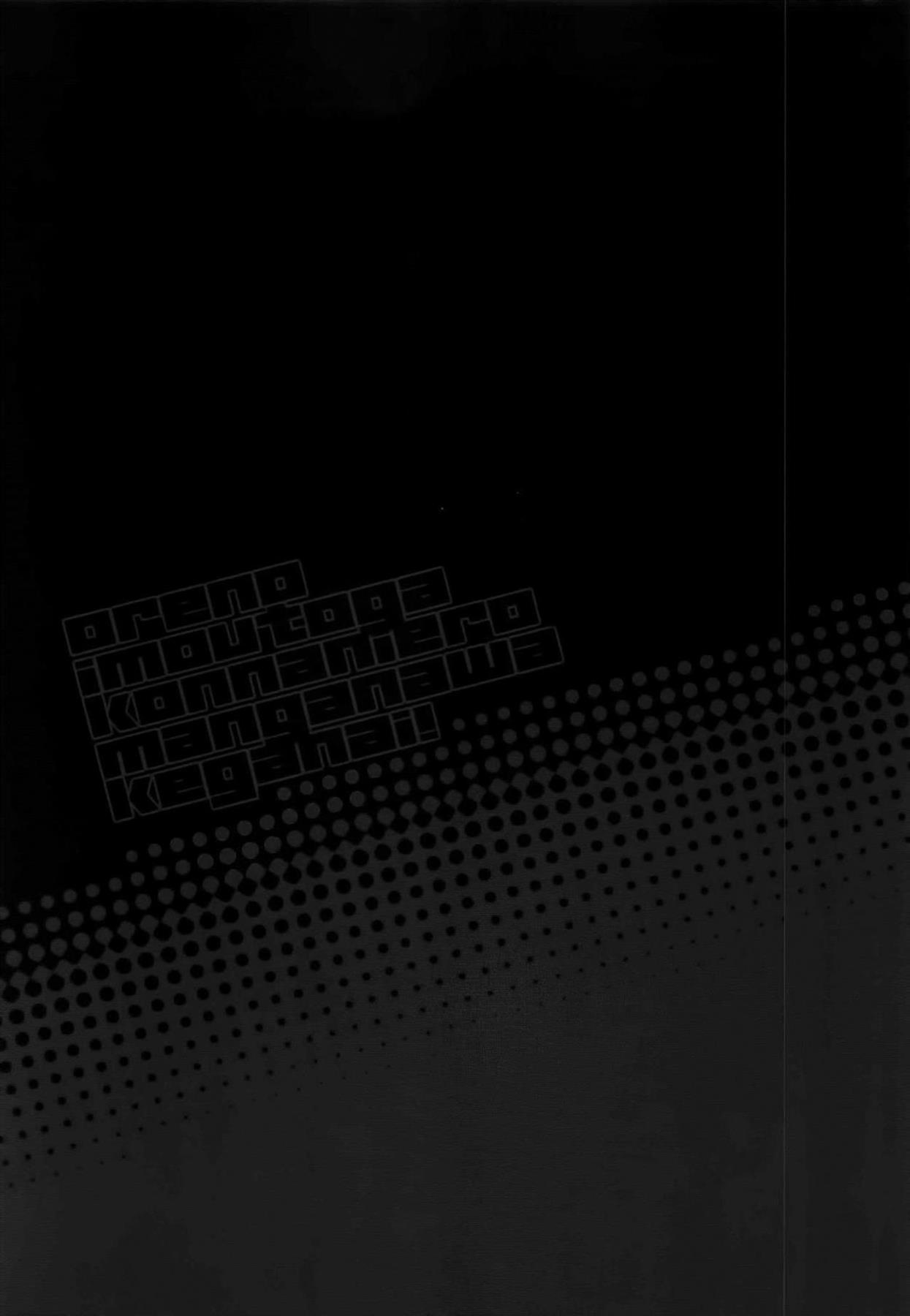 あやせと黒猫のコスプレぶっかけ撮影会と高坂兄妹のアナルセックスからの妹メス奴隷wwwwww【俺妹 エロ漫画・同人誌】 (49)