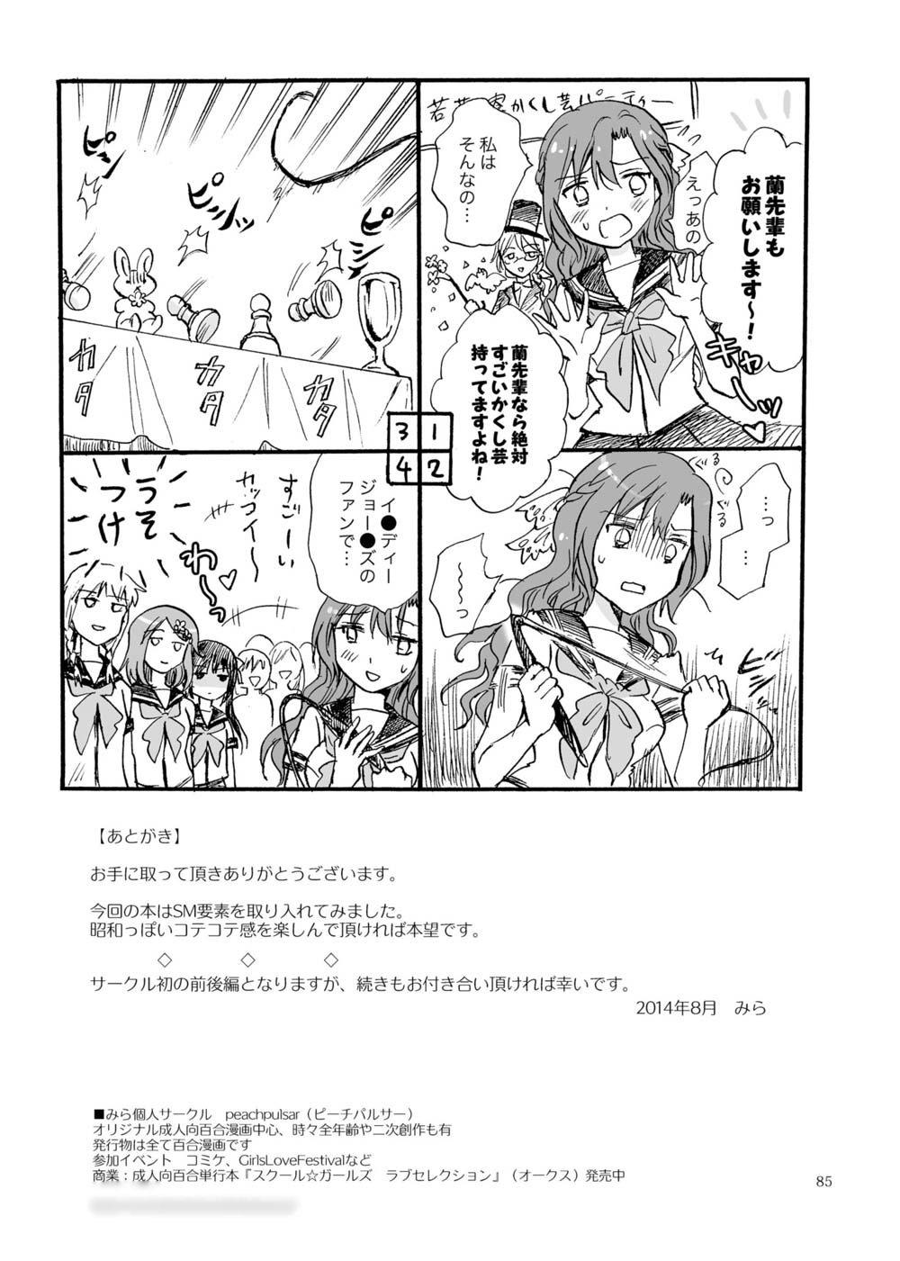 【エロ漫画・エロ同人誌】ちっぱい女子校生が女子寮に入り同室の子が夜中に居なくなるからついて行ったら・・・ (84)