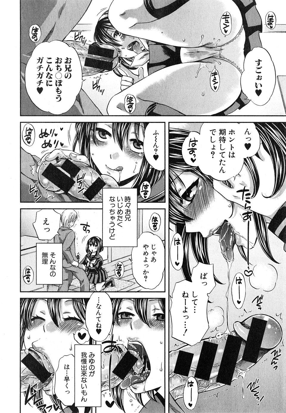 【エロ漫画・エロ同人誌】口が性感帯になっちゃった女子校生の妹がお兄ちゃんのちんこすぐ咥えたがるwww (6)
