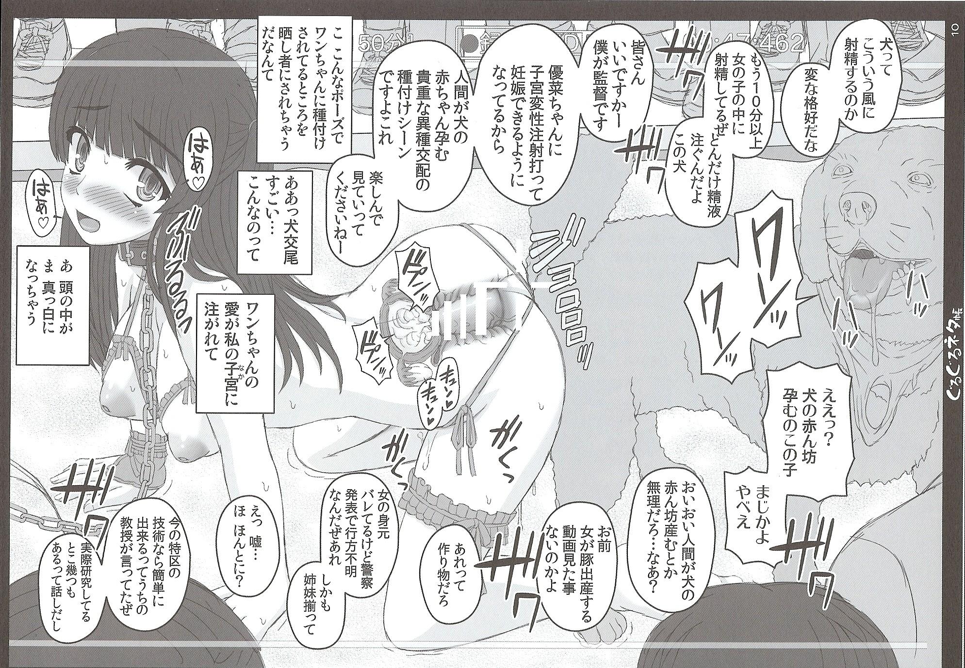 【エロ漫画・エロ同人誌】巨乳女子校生が野良犬とセックスして処女喪失www (9)