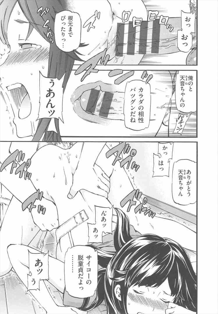 【エロ漫画・エロ同人】ちっぱい彼女がヤキモチ焼くとエッチの時反応がいいw盛り上がって中出しセックスしちゃってるけどwww (121)