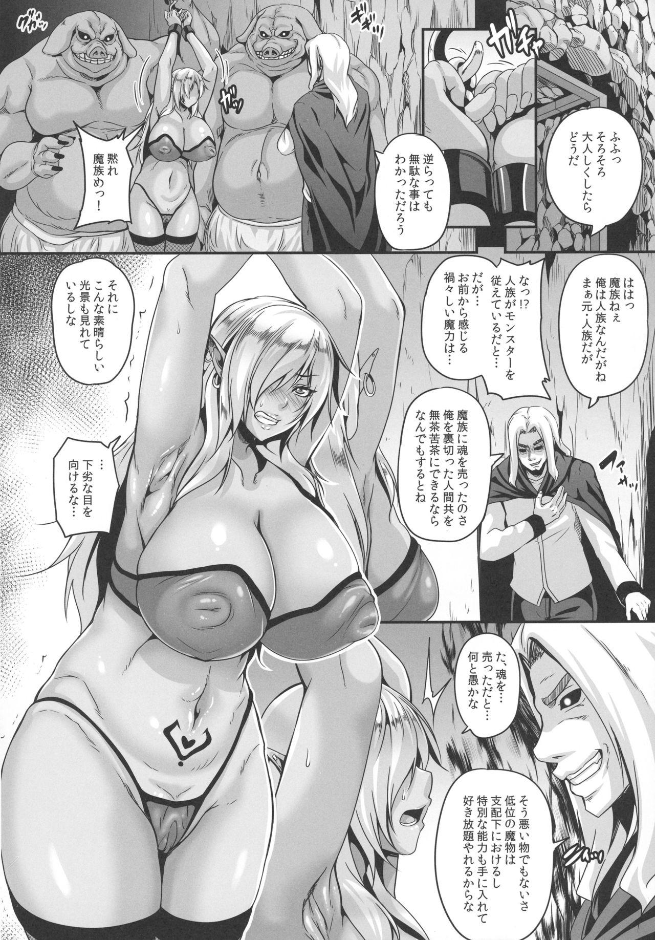 【エロ漫画・エロ同人誌】陥没乳首の巨乳エルフが魔族に拘束されて陵辱されまくりンゴwww (6)