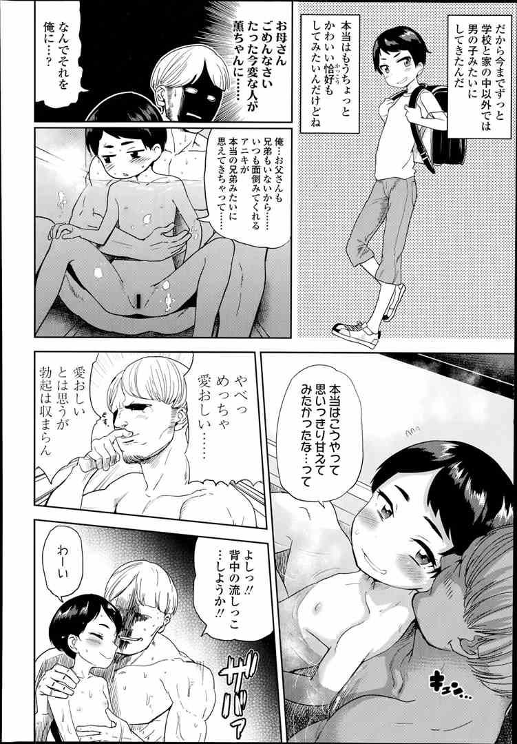 JSの妹が連れてきた友達を男の子と思って仲良くしてたら女の子だったンゴw一緒にお風呂に入って身体流しつつエッチな事してたら結局チンコ挿入してセックスしちゃったよねwww [BEなんとか] 恋人は義兄弟 (8)