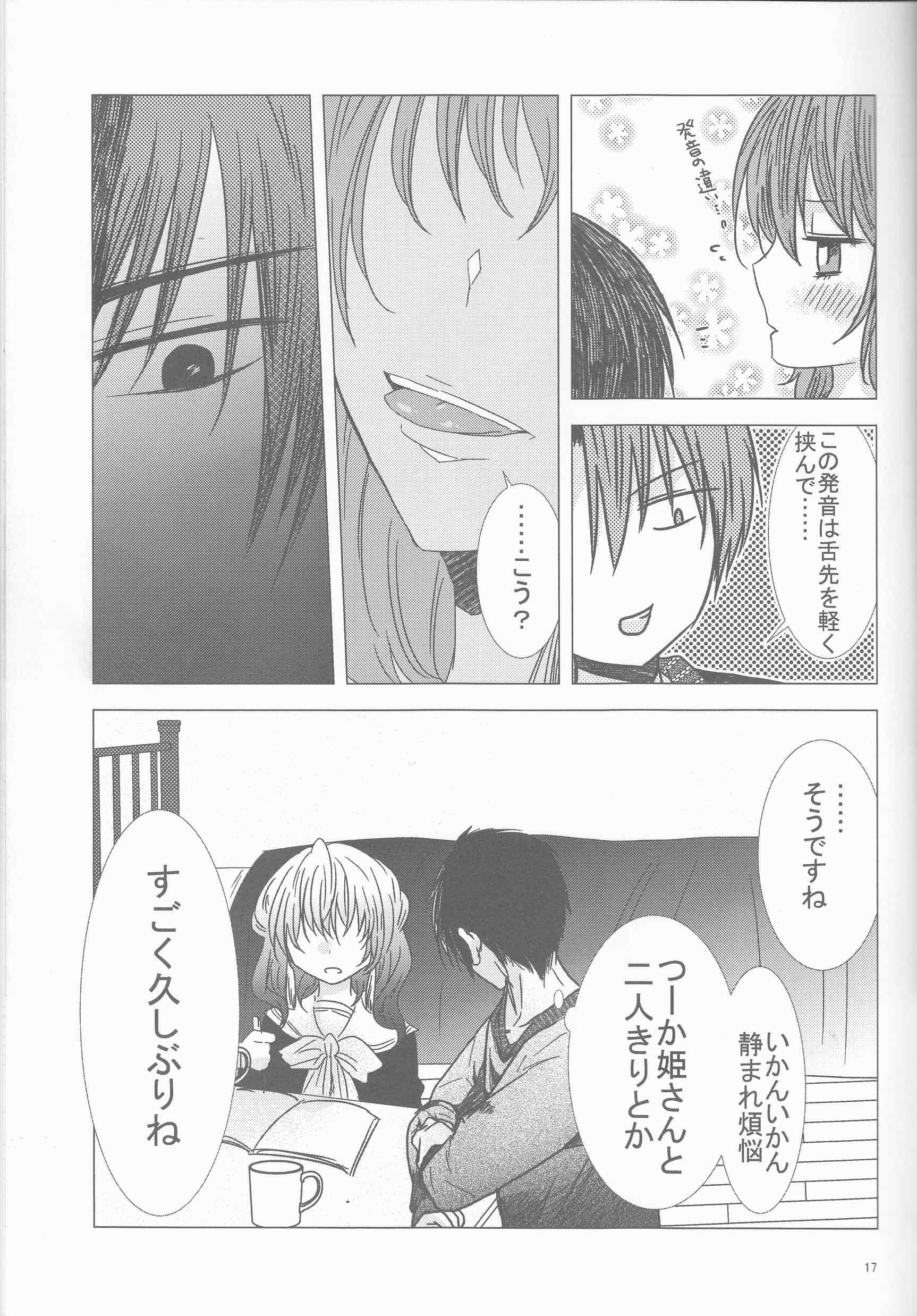 教えて STUDY (暁のヨナ) (17)