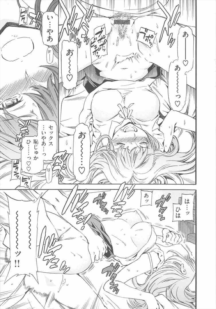 【エロ漫画・エロ同人】ちっぱい彼女がヤキモチ焼くとエッチの時反応がいいw盛り上がって中出しセックスしちゃってるけどwww (179)