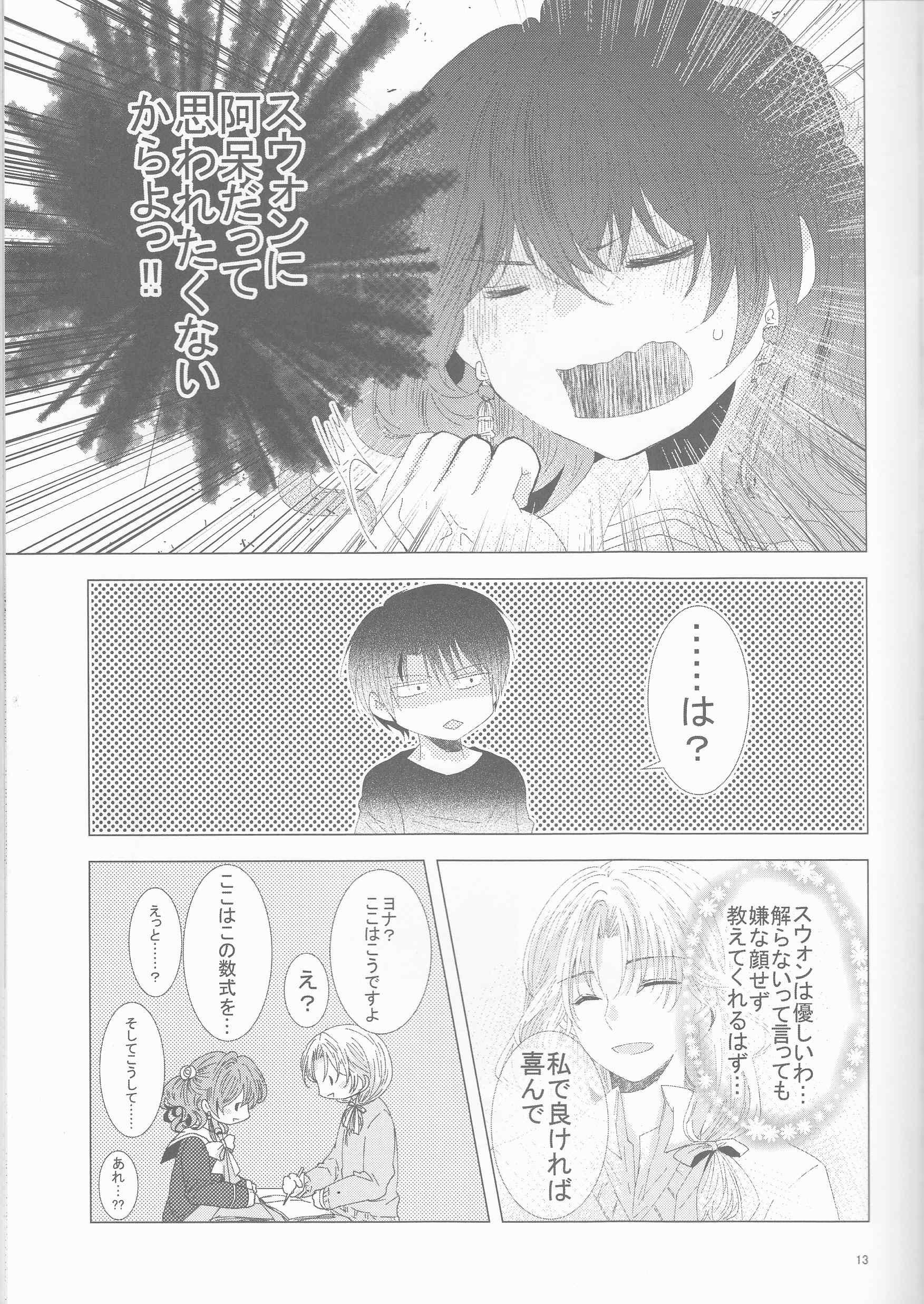 教えて STUDY (暁のヨナ) (13)