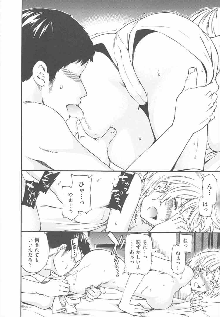 【エロ漫画・エロ同人】ちっぱい彼女がヤキモチ焼くとエッチの時反応がいいw盛り上がって中出しセックスしちゃってるけどwww (190)