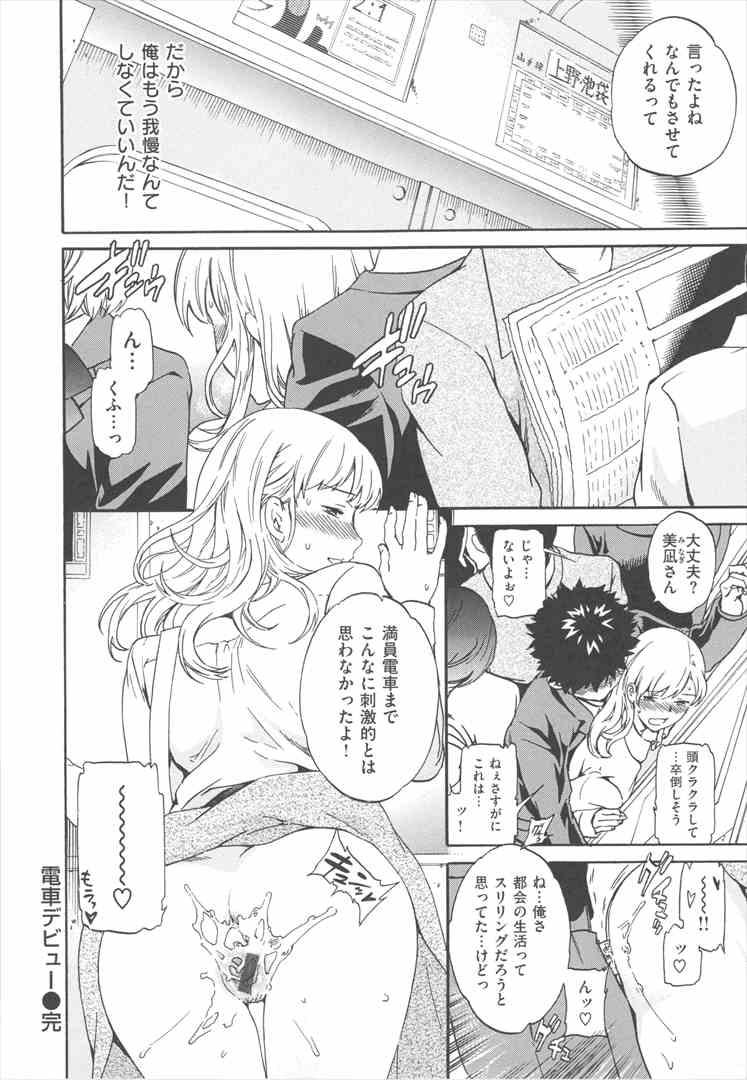 【エロ漫画・エロ同人】ちっぱい彼女がヤキモチ焼くとエッチの時反応がいいw盛り上がって中出しセックスしちゃってるけどwww (164)