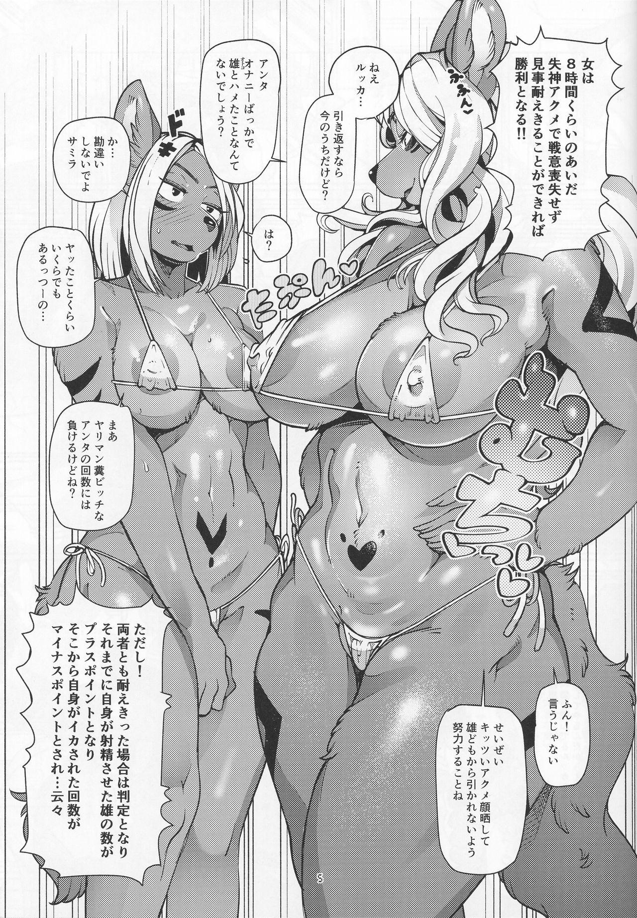 【エロ漫画・エロ同人】仲の悪い巨乳ケモナー双子がエッチな勝負してるンゴwひらすら乱交セックスして最後は同時イキで引き分けwww (5)