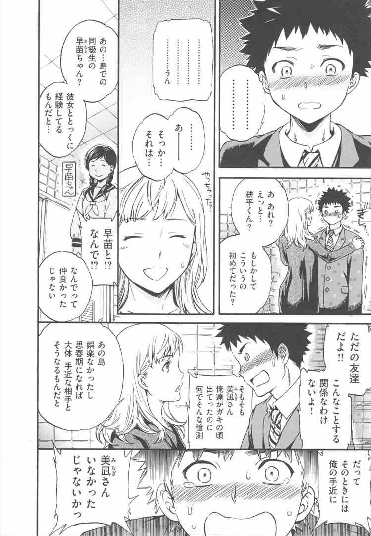 【エロ漫画・エロ同人】ちっぱい彼女がヤキモチ焼くとエッチの時反応がいいw盛り上がって中出しセックスしちゃってるけどwww (156)