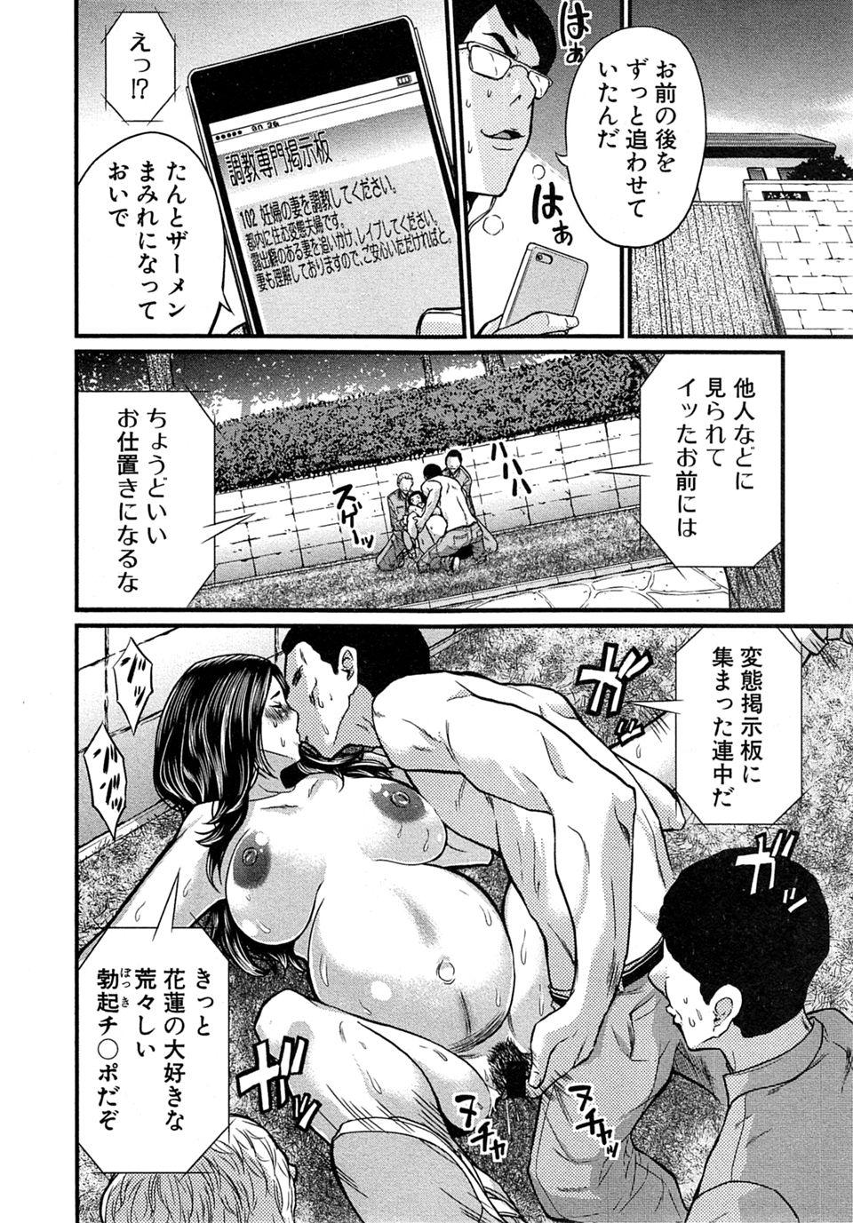 【エロ漫画・エロ同人】巨乳妊婦の妻を調教しまくる旦那www (14)