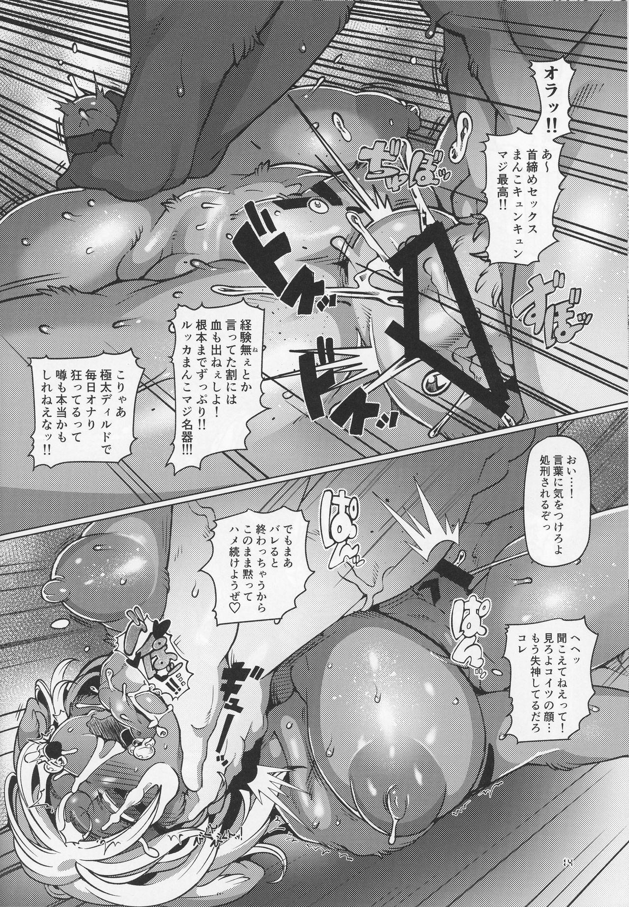 【エロ漫画・エロ同人】仲の悪い巨乳ケモナー双子がエッチな勝負してるンゴwひらすら乱交セックスして最後は同時イキで引き分けwww (14)