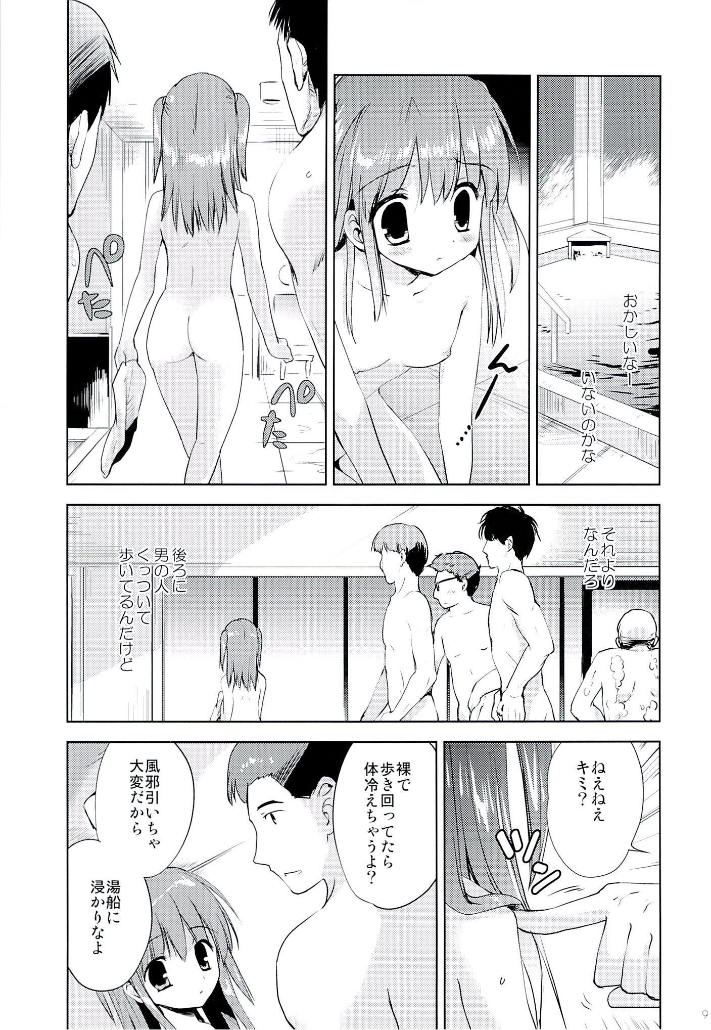 ひなちゃんとおふろやさん (8)